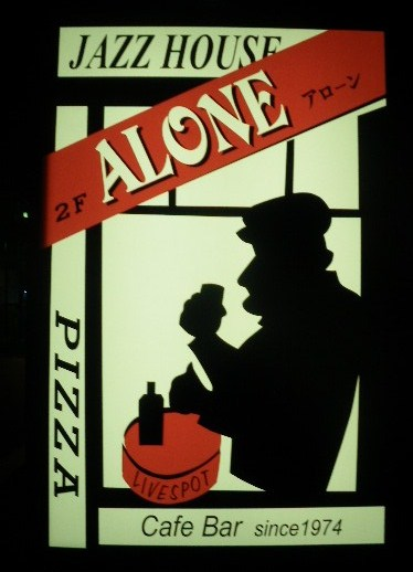 JAZZ IN ALONE